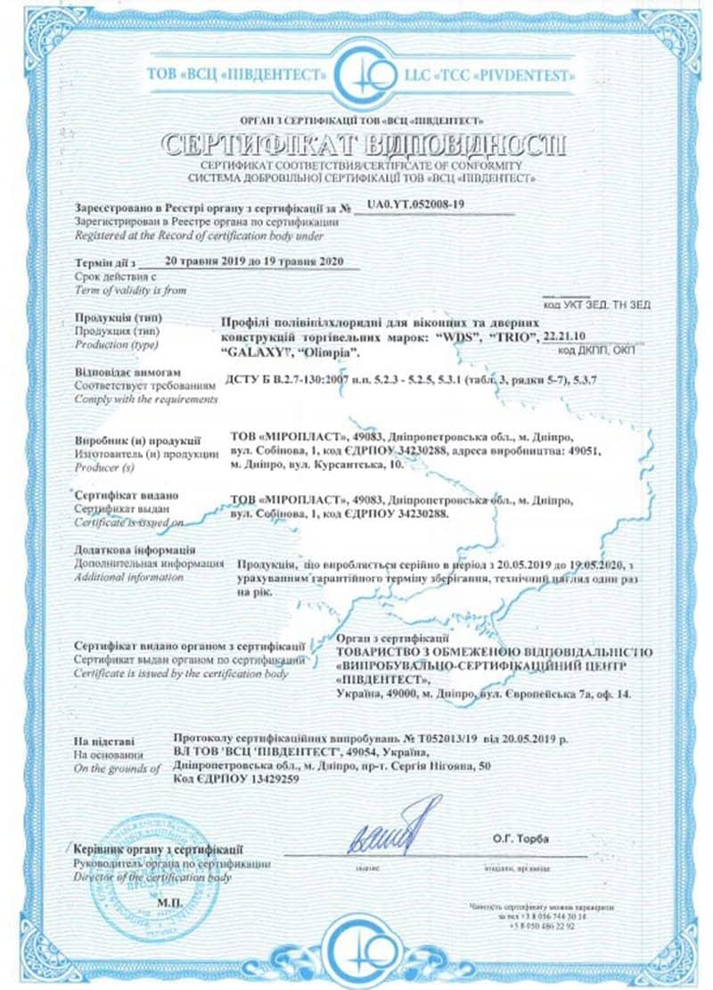 Сертификат WDS